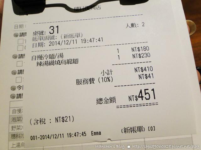 穗科 手打烏龍麵(復興店)