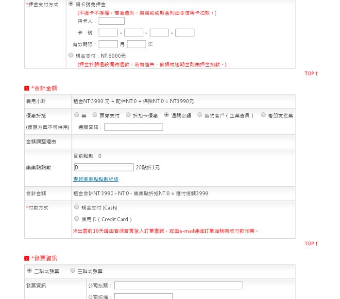 日本上網推薦 wi-up