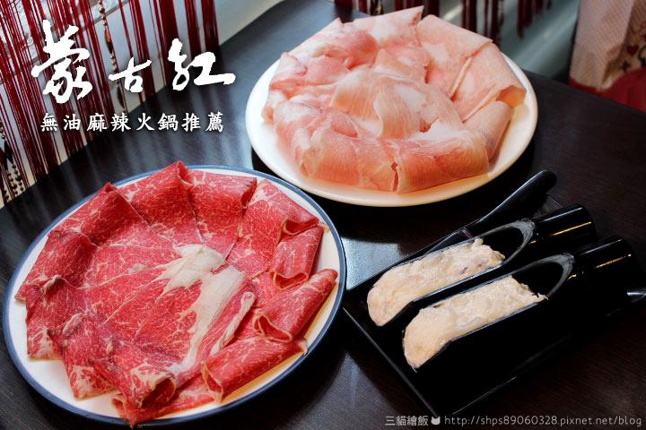 蒙古紅 台北好吃麻辣火鍋推薦
