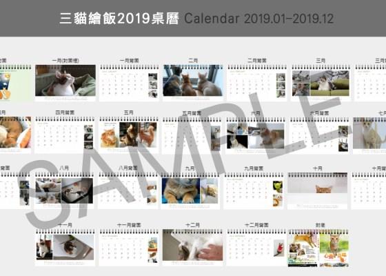 三貓繪飯2019桌曆