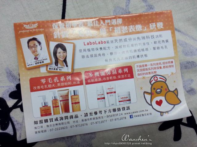 日本Dr.Ci:Labo