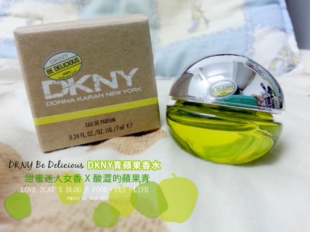 DKNY 香水 青蘋果