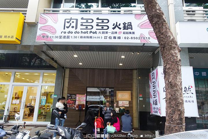 肉多多火鍋 大直店