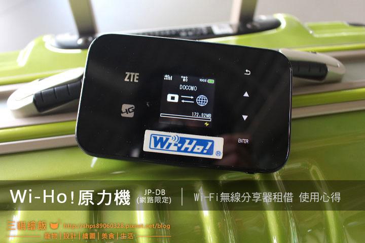 Wi-Ho! 原力機