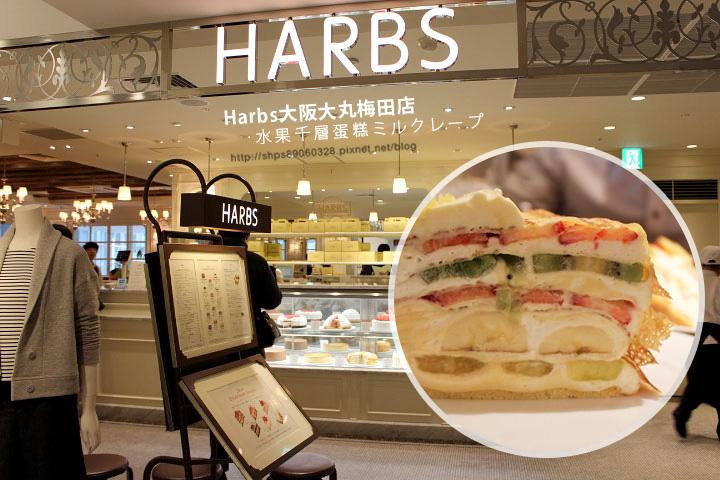 Harbs 大阪 大丸梅田店