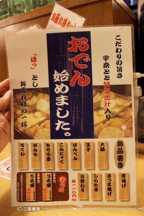 宇奈とと 宇都奈奈 鰻魚飯
