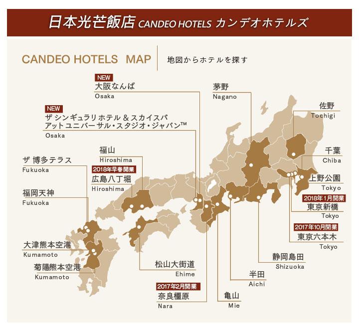 日本光芒飯店分店
