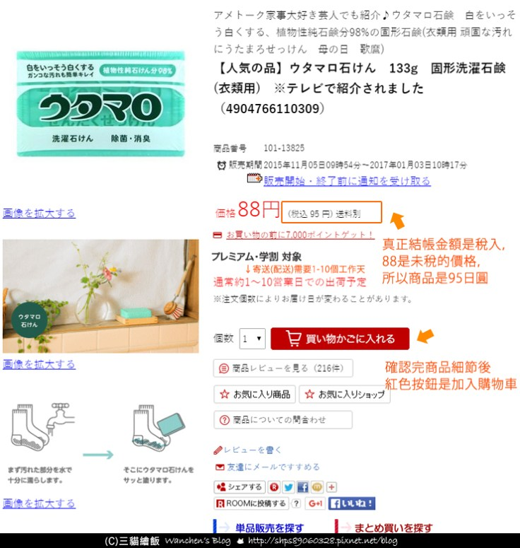 日本樂天購物教學