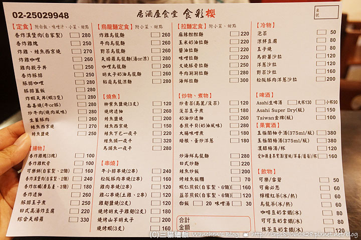 食彩櫻 居酒屋 菜單