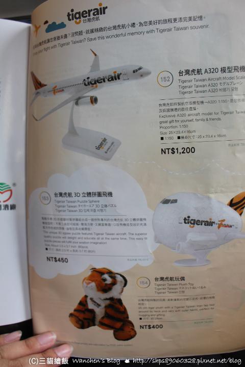 虎航 免稅商品