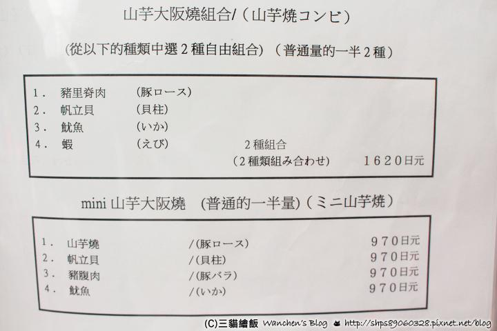 美津の大阪燒
