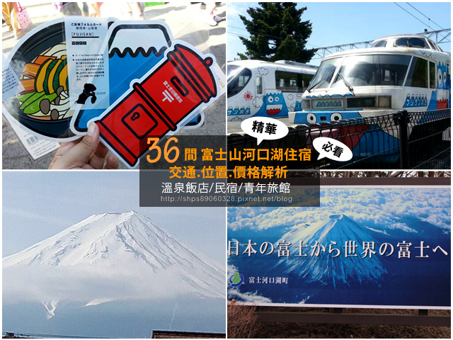 富士山河口湖住宿推薦