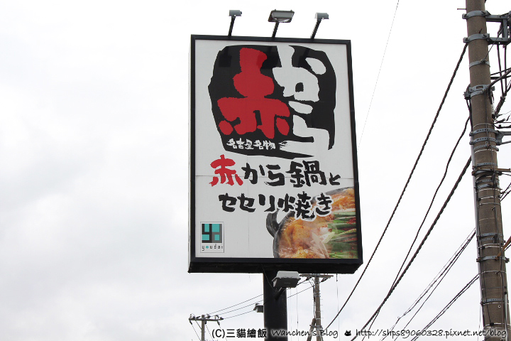 赤から akakara燒肉吃到飽