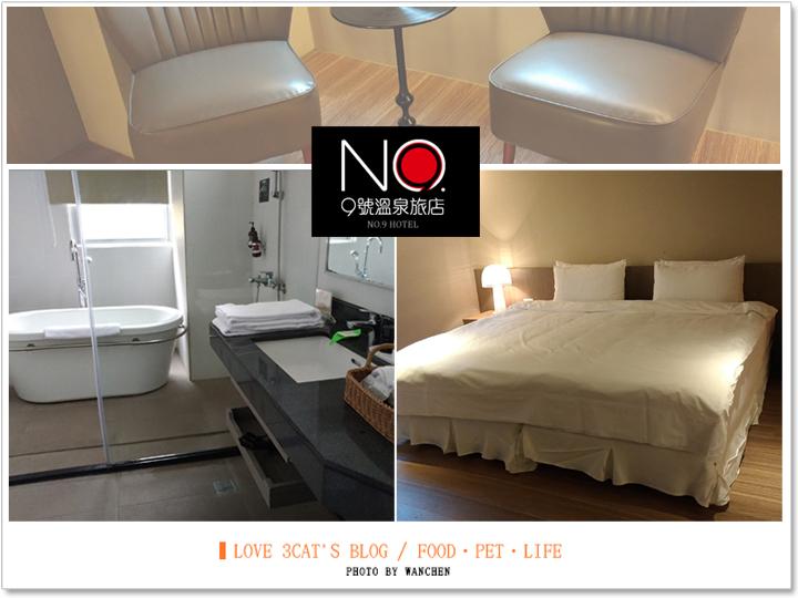 9號溫泉飯店 No.9 Hotel