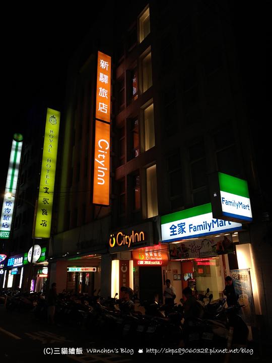 新驛旅店 台北車站一館