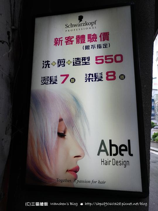 亞伯髮藝 Abel Hair