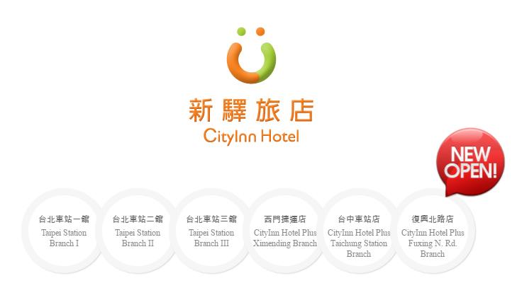 新驛旅店 cityinn branch