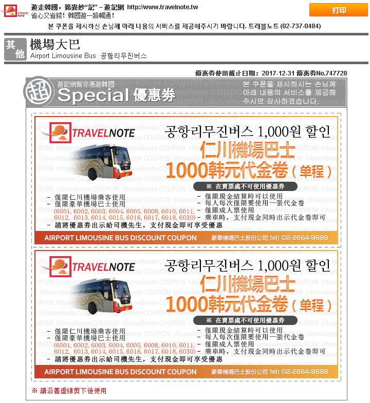 韓國機場巴士優惠券2017