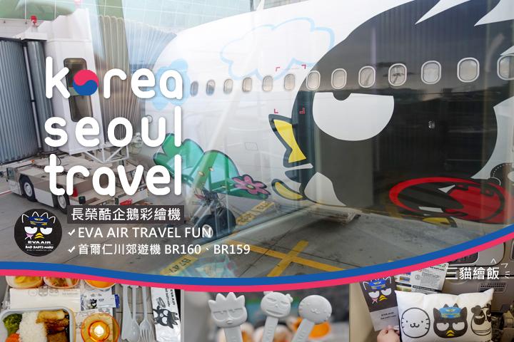長榮酷企鵝彩繪機