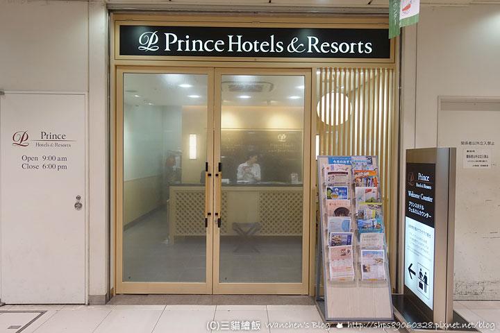 大津王子飯店行李