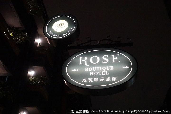 玫瑰精品旅館 雙城館