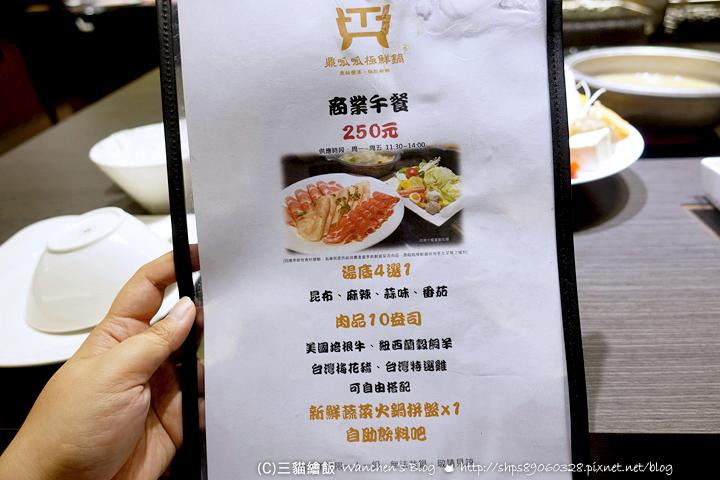 鼎呱呱極鮮鍋商業午餐