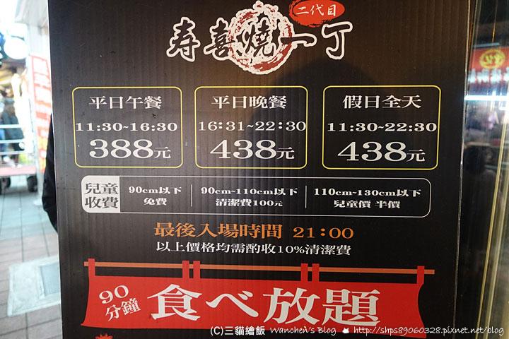 壽喜燒一丁價格