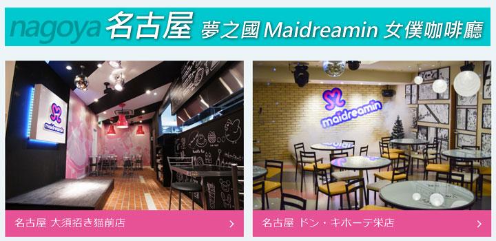 maidreamin-shop-nagoya