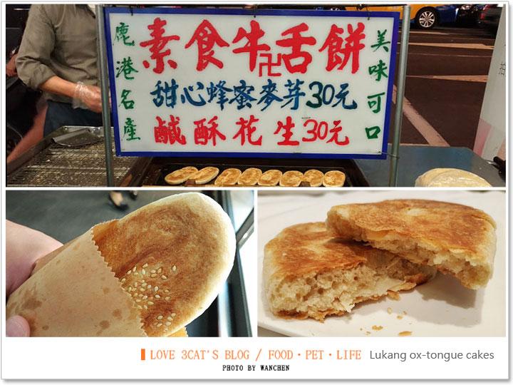 台北車站 牛舌餅
