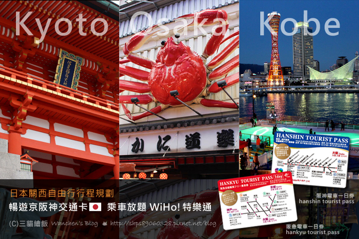 京阪神交通 乘車放題一日票券