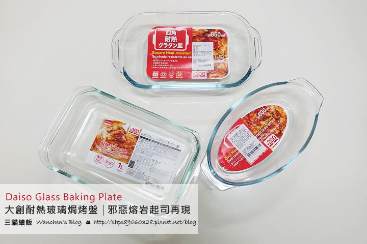 大創玻璃焗烤盤