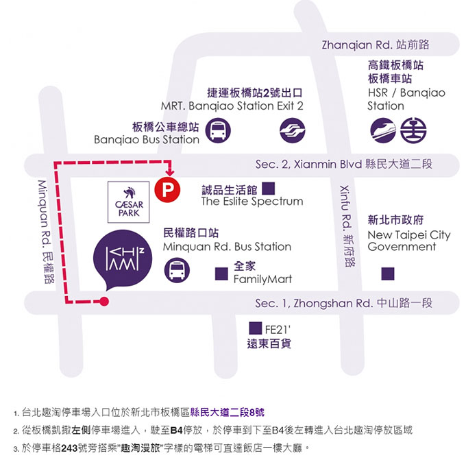 趣淘漫旅台北停車場