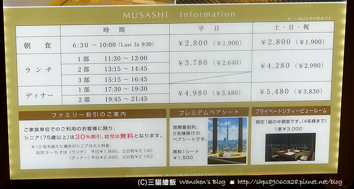 asakusa view hotel buffet price