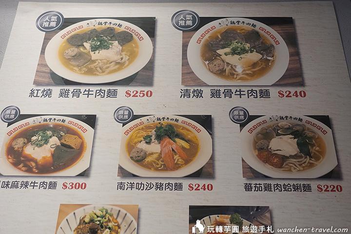 noodle-house-beef-noodles-menu-01