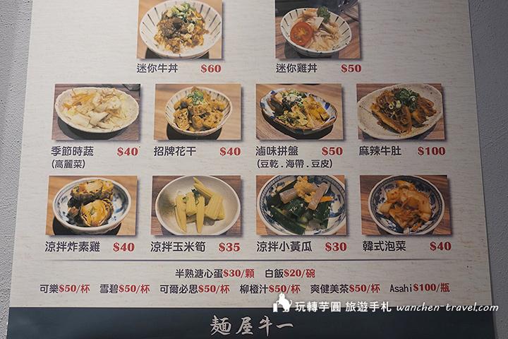 noodle-house-beef-noodles-menu-02