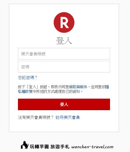 rakuten-account