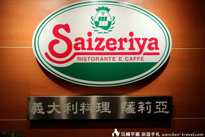saizeriya_181107_0043