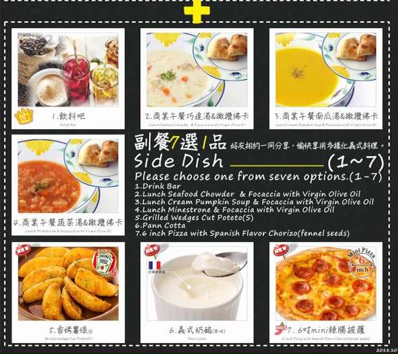 薩莉亞菜單 商業午餐 01