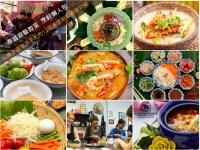 泰國廚藝教室 烹飪懶人包