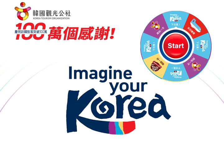 韓國觀光公社 抽獎活動 100萬個感謝 咖啡機票免費抽