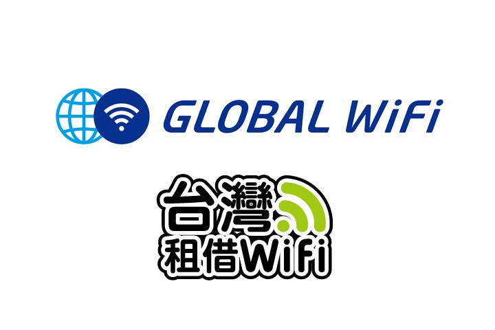 globalwifi-taiwan-wifi-rental-tw-logo