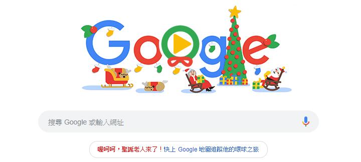 google-20181225-xmas