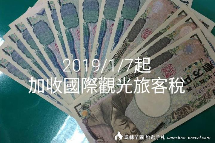 2019/1/7起 日本加收國際觀光旅客稅 1000日圓