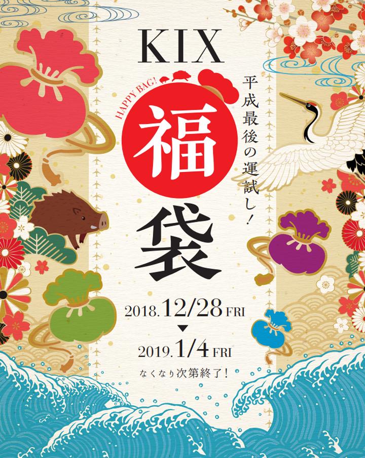 kix-fukubukuro-2019