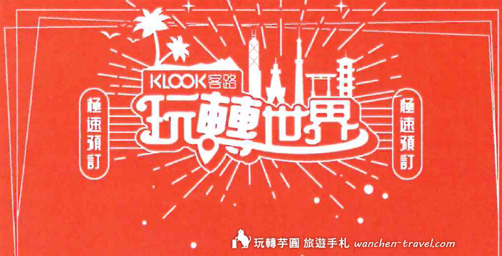 klook-2018-xmas-code-01