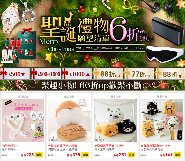 rakuten-xmas-gift-web-sale