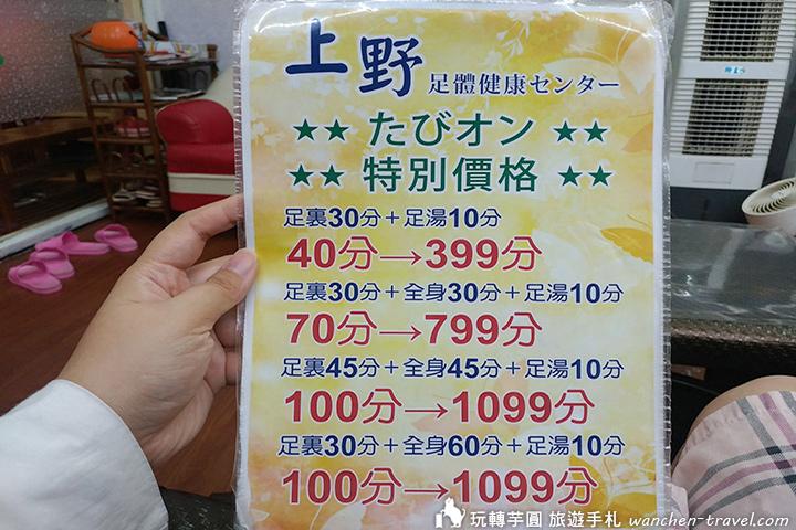 taipei-ueno-massage_181215_0007