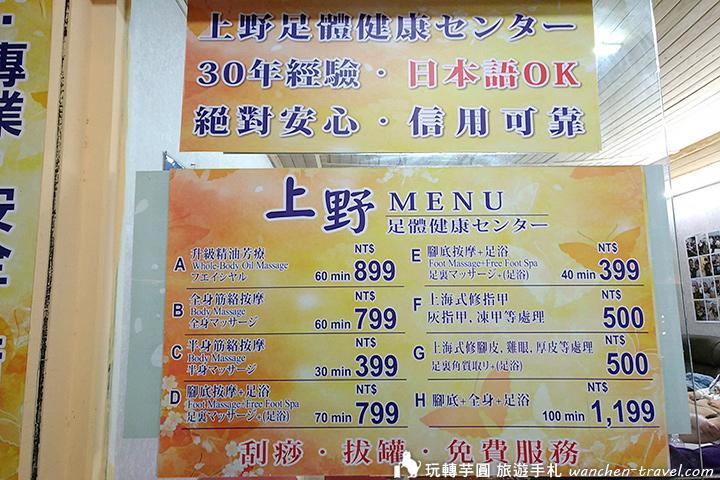 taipei-ueno-massage_181215_0021
