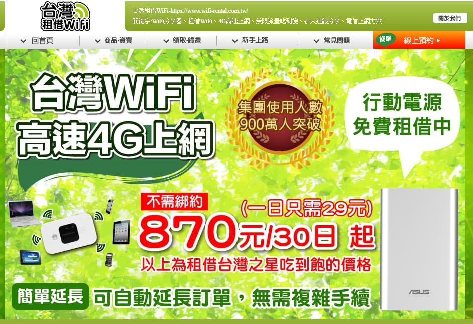 wifi-rental-tw