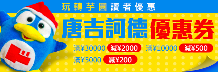 donki-discount-coupon-720x240